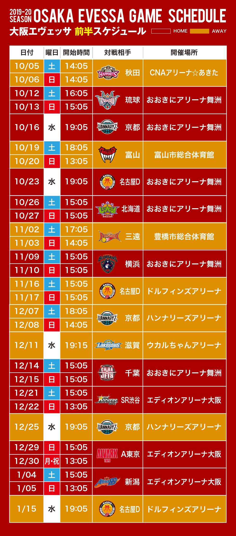 お知らせ】2019-20シーズン 試合日程決定発表   大阪エヴェッサ
