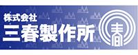 株式会社三春製作所