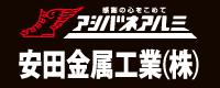 安田金属工業(株)