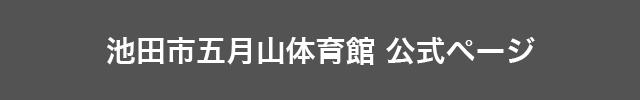 池田市五月山体育館公式ホームページはこちら!