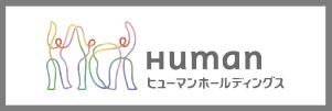 humanホールディングス