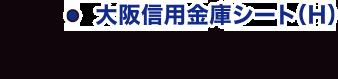 大阪信用金庫シート
