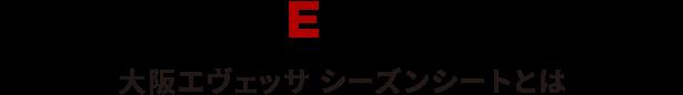 大阪エヴェッサ シーズンシートとは
