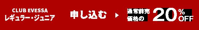 レギュラー・ジュニア(通常価格の20%OFF)