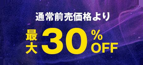 通常前売価格より最大30%OFF