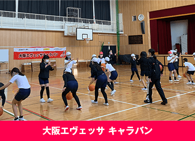 大阪エヴェッサキャラバン