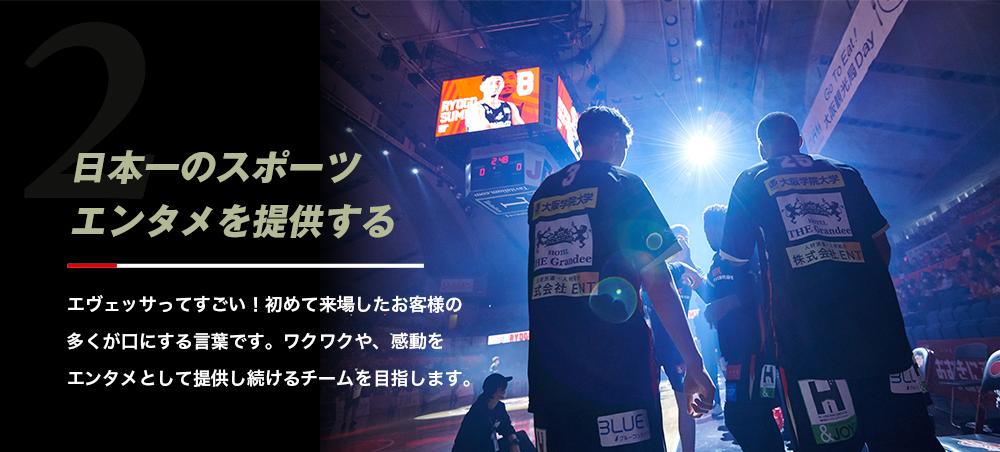 日本一のスポーツエンタメを提供する