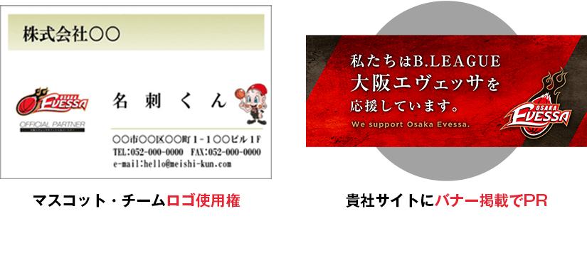 マスコット・チームロゴ使用権 貴社サイトにバナー掲載でPR