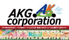AKG株式会社