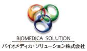 バイオメディカ・ソリューション株式会社