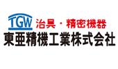 東亜精機工業株式会社