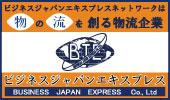 (株)ビジネスジャパンエキスプレス