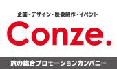 (株)コンゼ