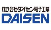 (株)ダイセン電子工業