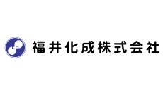 福井化成株式会社