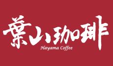 葉山コーヒー株式会社