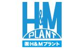 株式会社H&Mプラント