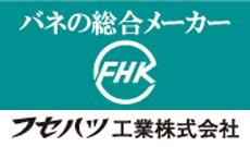 フセハツ工業株式会社