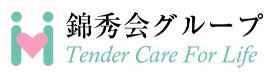 医療法人 錦秀会グループ