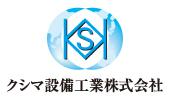 クシマ設備工業株式会社