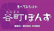 株式会社中村商店