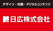 日広株式会社