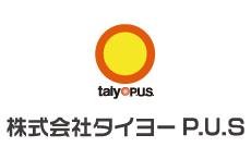 株式会社タイヨーP.U.S