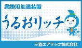 三協エアテック株式会社