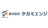 (株)タカミエンジ