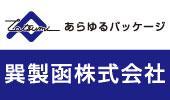 巽製函株式会社