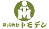 株式会社トモデン