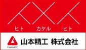 山本精工株式会社