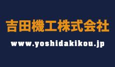 吉田機工株式会社