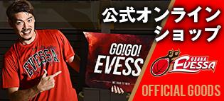大阪エヴェッサ公式ECサイト