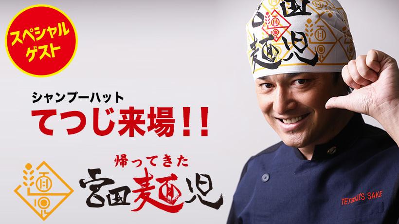 1621shiga_tetsuji.jpg