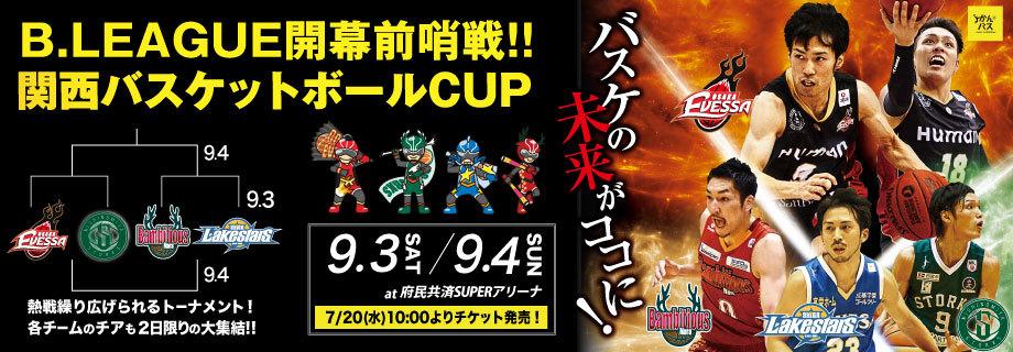 関西バスケットボールCUP開催!
