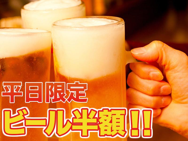 平日ビール半額