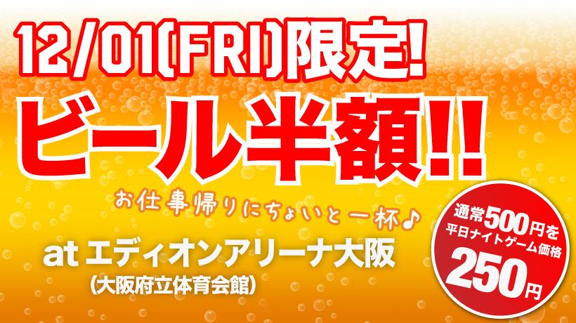 12/01(金)限定!ビール半額!!