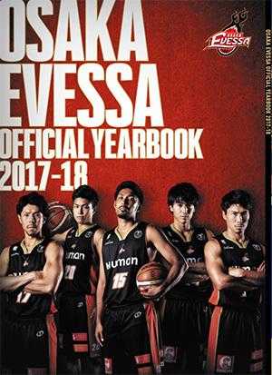 OSAKA EVESSA OFFICIAL YEARBOOK 2017-18表紙イメージ