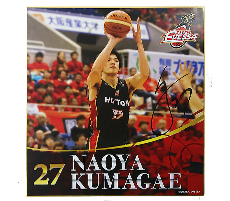 BOX購入の限定 熊谷選手のサイン入り写真色紙プレゼント!