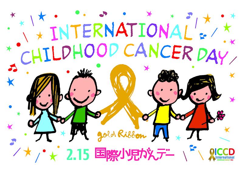 2月15日は「国際小児がんデー」