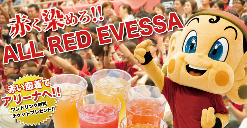 ALL RED EVESSA