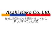 朝日加工株式会社