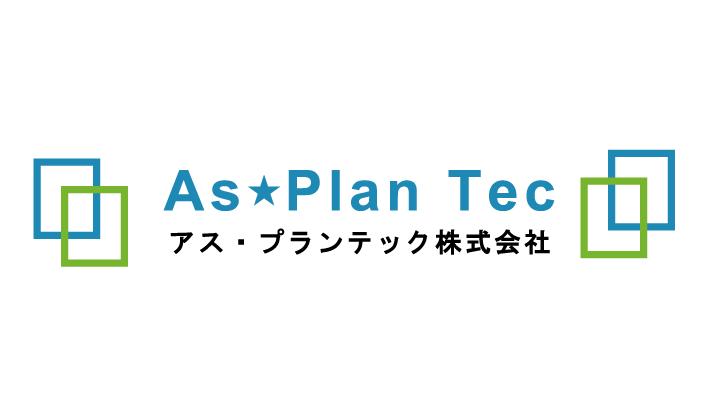 アス・プランテック株式会社