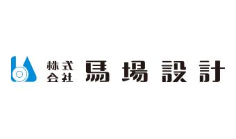 株式会社馬場設計