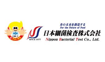 日本細菌検査株式会社