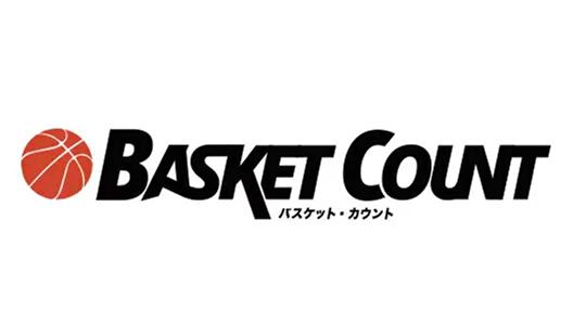 バスケットカウント