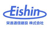 栄進通信建設株式会社