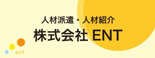 株式会社ENT