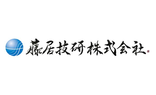 藤居技研株式会社
